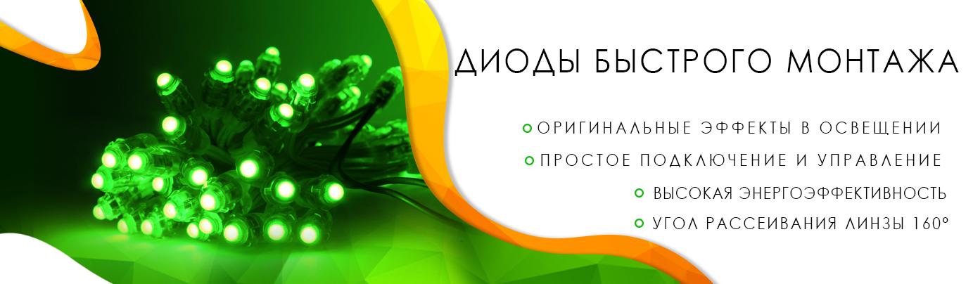 UkrLed™-Диоды быстрого монтажа